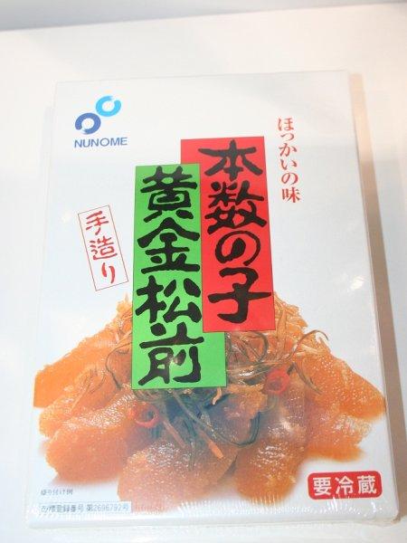 画像1: 布目食品 小金松前(400g) (1)