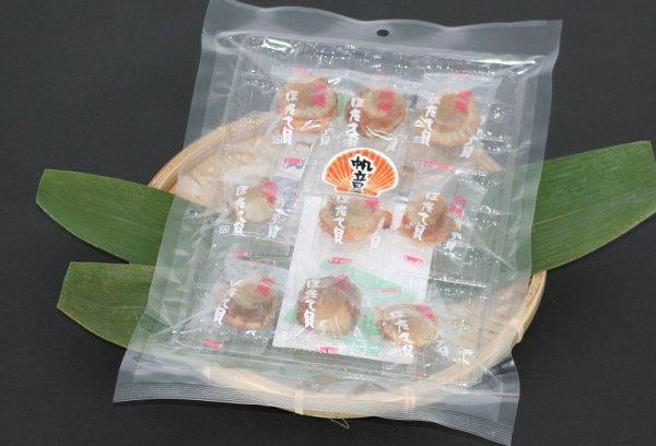画像1: 焼帆立貝(100g) (1)