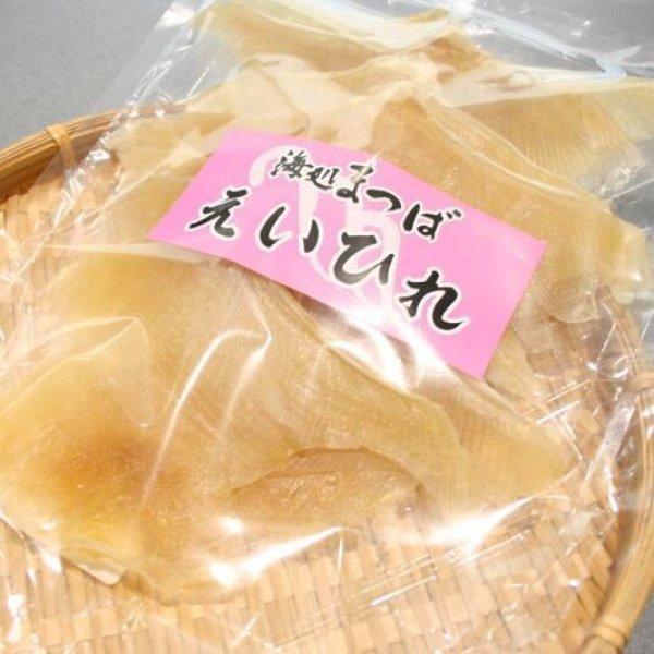 画像1: えいひれ(180g) (1)